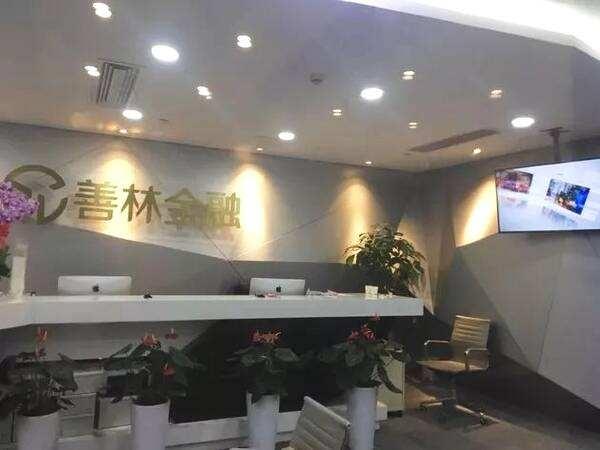 善林金融案已进入法院审理阶段:已追缴现金16亿余元!
