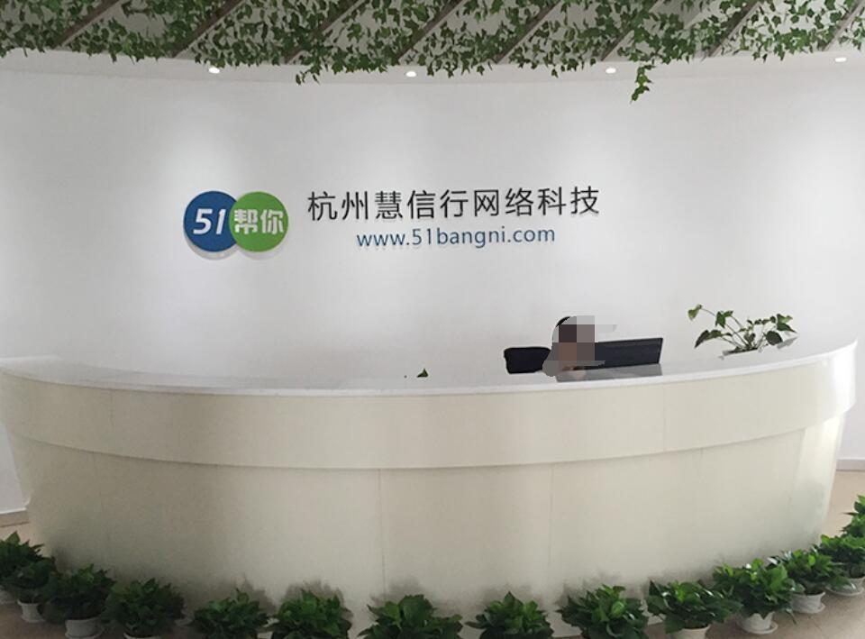 杭州P2P平台51帮你案宣判:造成投资人损失4550万余元,冻结扣押508万!