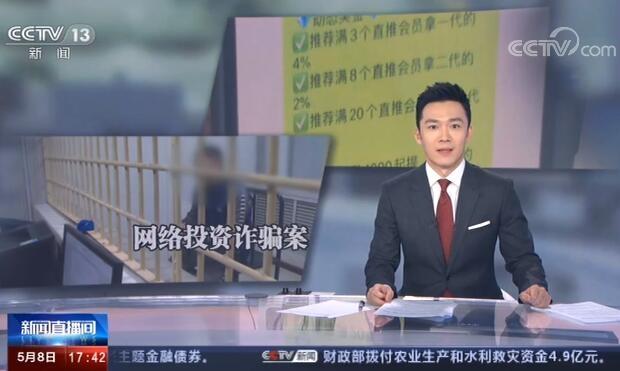 涉案金额3100多万元!山东警方破获网络平台投资诈骗案