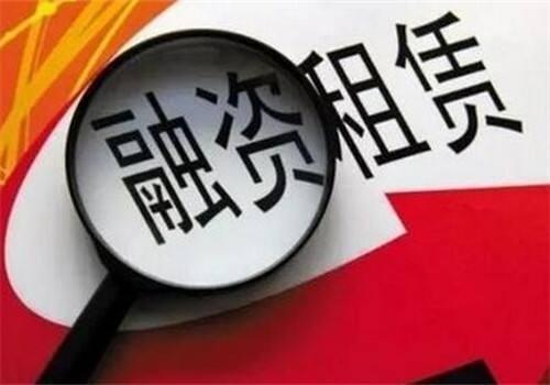 天津公布第四批37家融资租赁公司列入黑名单