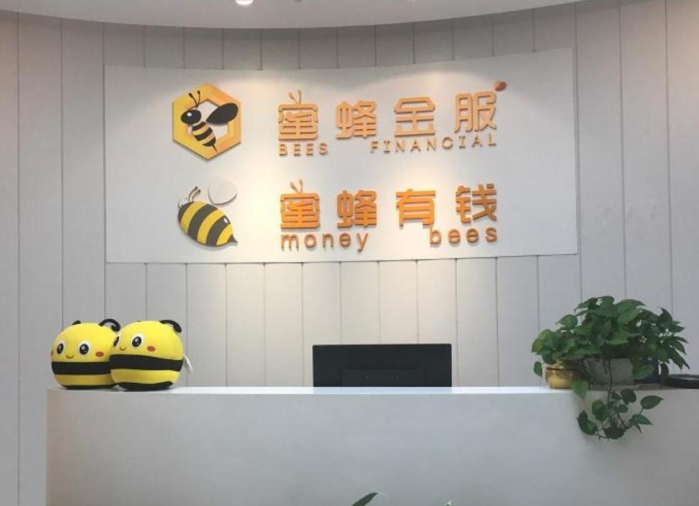 蜜蜂有钱案进展:法人等4人被刑事强制 未兑付9358.5万元