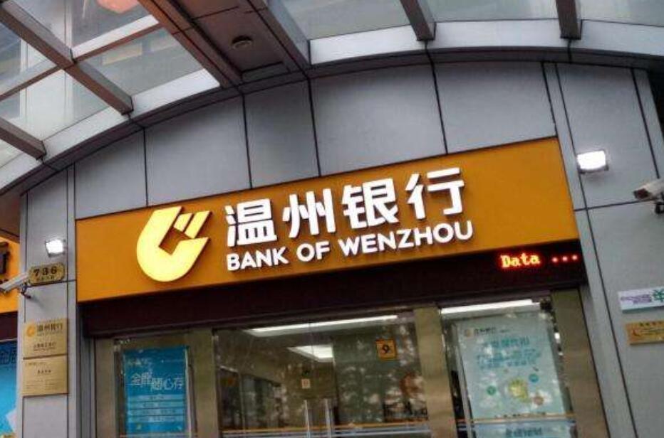"""温州银行""""踩雷""""P2P米庄理财:相关账户已被冻结"""