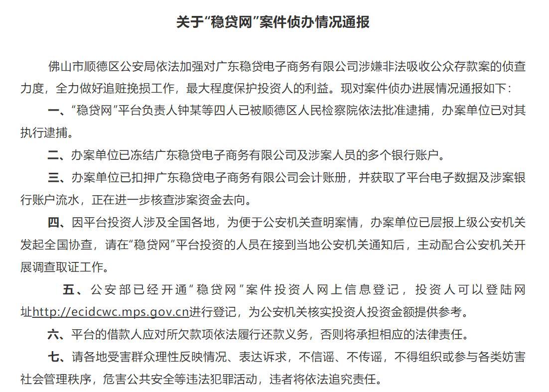 稳贷网4人被检察院批准逮捕 警方已冻结多个涉案账户