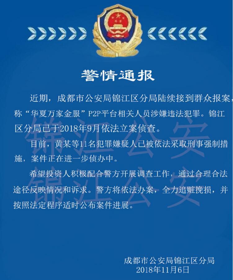华夏万家金服总裁黄某等11人被采取刑事强制措施