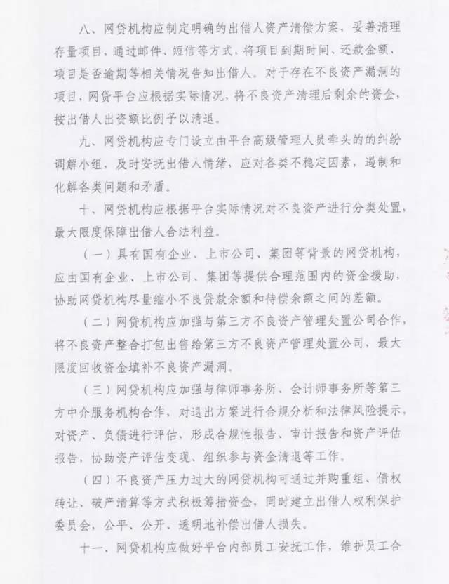 【行业自律】深圳市互联网金融协会关于发布《深圳市网络借贷信息中介机构业务退出指引(征求意见稿)》的通知