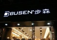 赵春霞10.66亿元入主步森股份 实际仅掏出了约3亿元