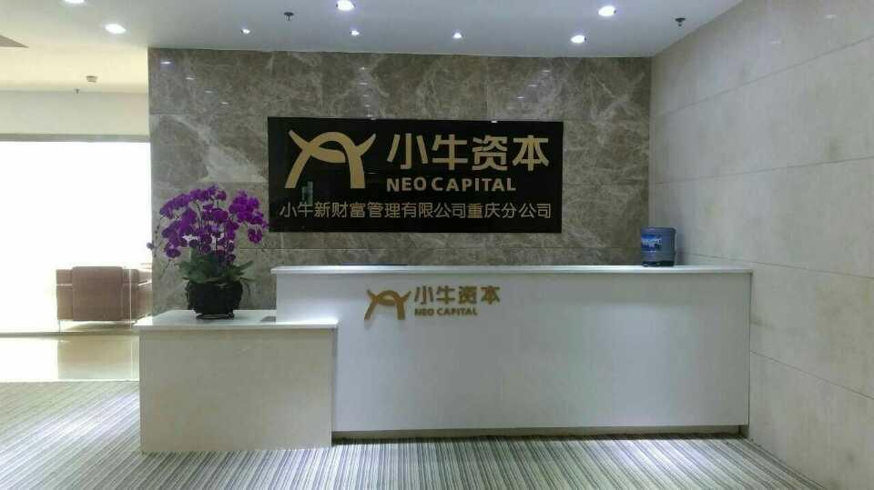 小牛新财富<font color='red'>天津</font>分公司被立案侦查 关联平台小牛在线