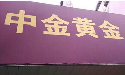 中金黄金平台案通报:<font color='red'>天津</font>某企业退还150万涉案资金
