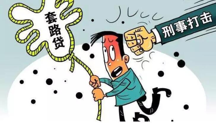 天津开启打击套路贷专项活动:无资质机构立即停止 不得暴利催收!