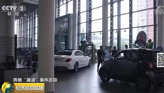 银保监会要求北京银监局对奔驰<font color='red'>汽车</font>金融调查