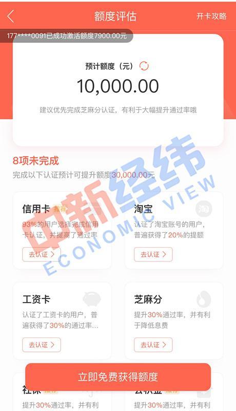 中新经纬客户端在平台拿到的借款额度