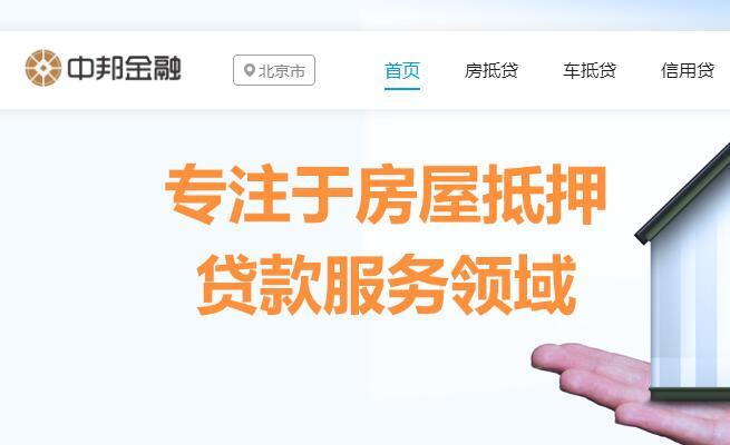 中邦金融电话推销贷款骚扰用户被曝光:平台宣称与10余家银行合作