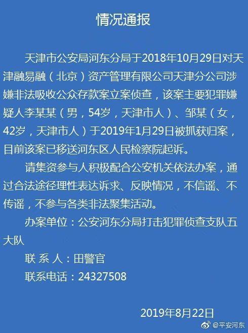 <font color='red'>天津</font>融易融涉嫌非吸案2人被抓 已移送检方起诉