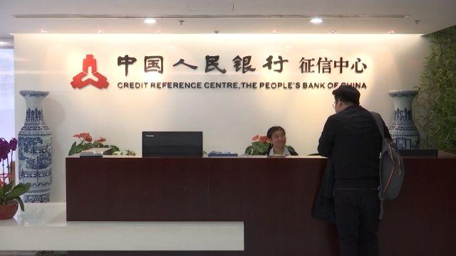 央行:个人征信系统接入3693家放贷机构 基本实现金融信用信息广覆盖