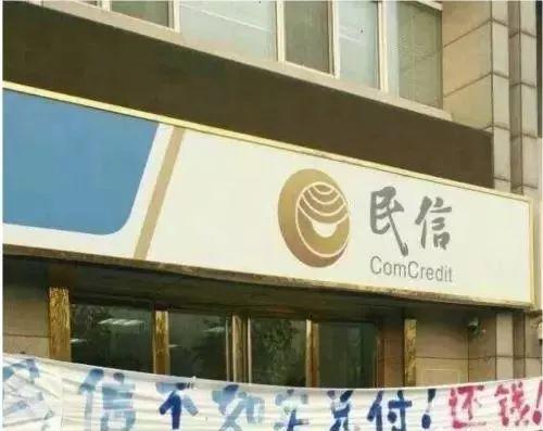 中融民信案进展:旗下P2P民信贷杭州分公司5人被逮捕