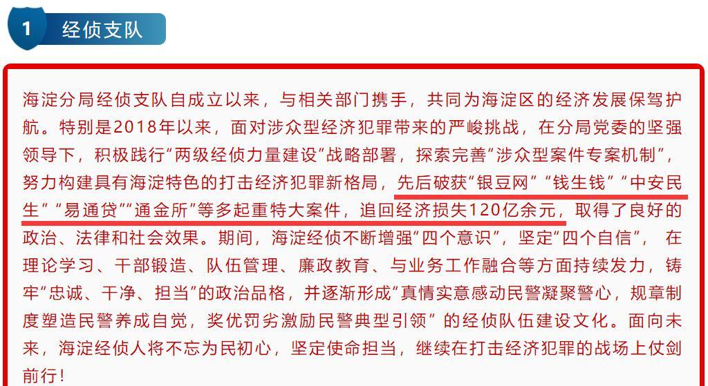 银豆网、通金所和易通贷等5家平台追回金额120亿余元