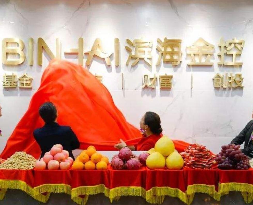 滨海金控集资诈骗案情曝光:39人被逮捕 涉案金额16亿元