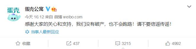 蛋壳公寓否认破产称不跑路 微众银行称明年3月底前客户征信不受影响
