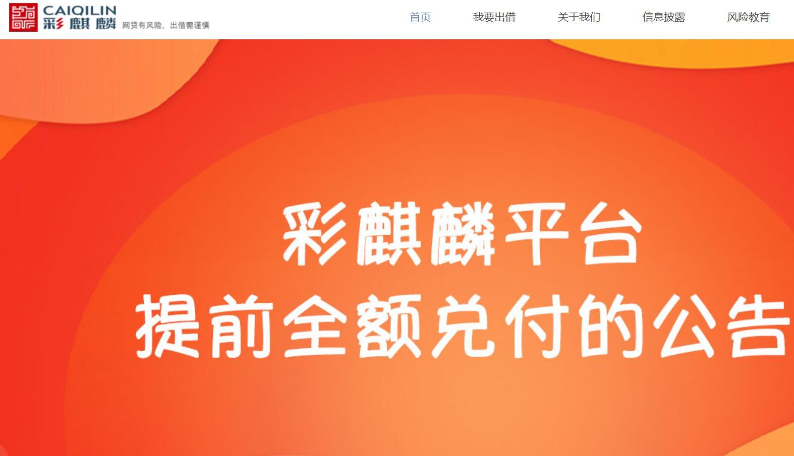 北京P2P彩麒麟官宣完成全额兑付启动转型:1个月内消化超5亿元存量