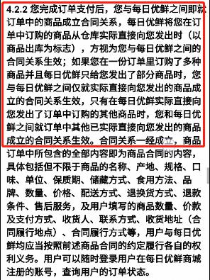 《每日优鲜<a href=http://www.zhuoyue5.com/tags/yonghu/ >用户</a>服务协议》   中有关订单生成与合同关系条款