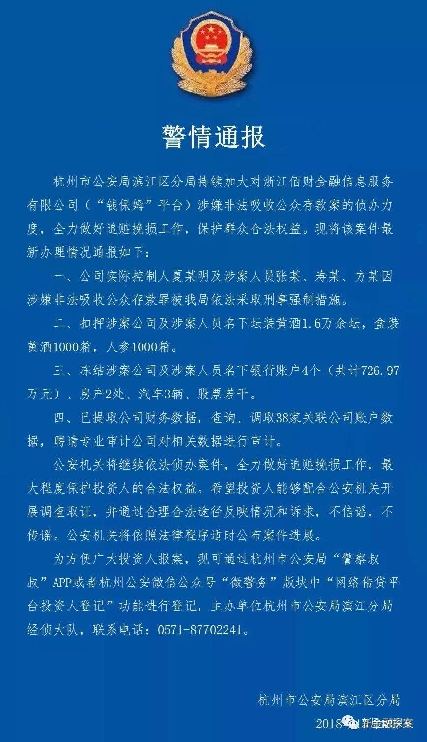 金储宝等7家杭州P2P案件通报:18人被采取刑事强制措施,2人被上网追逃!