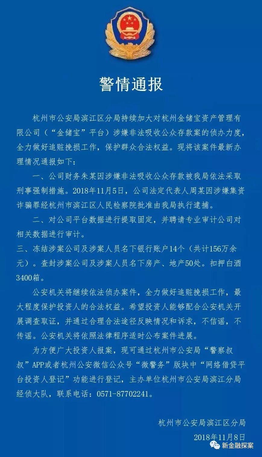 11月9日舆情快报:7家杭州平台最新进展,宜贷网供链贷大量逾期!